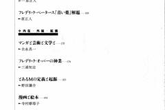 201303ユリイカ03