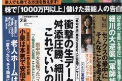 20140208週刊現代01