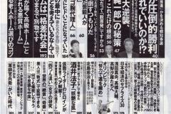 20140208週刊現代02