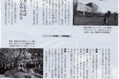 20140208週刊現代08