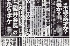 20140424週刊新潮02