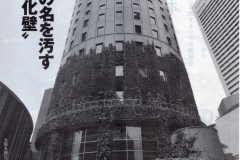 20140424週刊新潮03