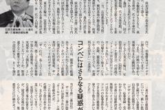 20150706週刊大衆05