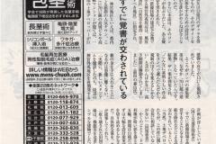 20150706週刊大衆06