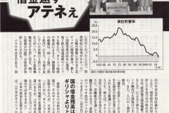 20150717週刊朝日04