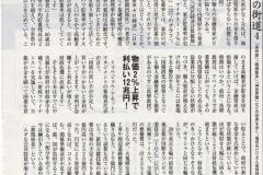 20150717週刊朝日05