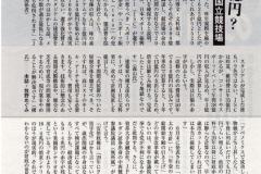 20150717週刊朝日06