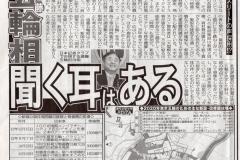 20150725スポーツニッポン