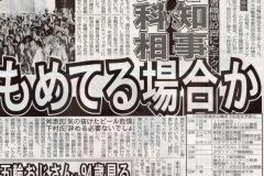 20150725スポーツニッポン02