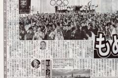 20150725スポーツニッポン03
