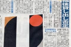 20150725日刊スポーツ01