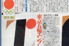 20150725日刊スポーツ02