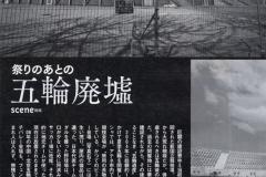 20150730週刊新潮04