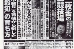 20150730週刊新潮05