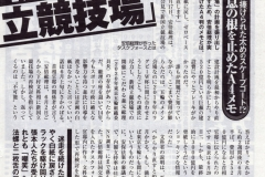 20150730週刊新潮06