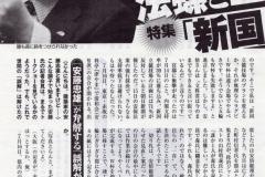 20150730週刊新潮07