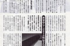 20150730週刊新潮08