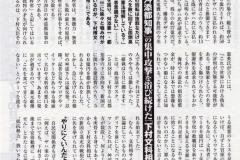 20150730週刊新潮09