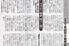 20150730週刊新潮10