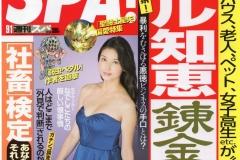 20150901週刊スパ01