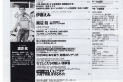 20150901週刊スパ02