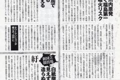 20150901週刊スパ03
