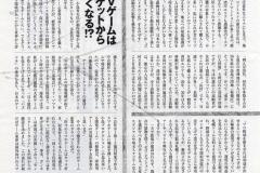 20150901週刊スパ04