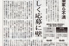 20150913東京新聞