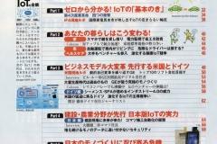 20151003週刊ダイヤモンド02