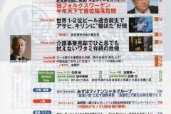 20151003週刊ダイヤモンド03
