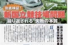 20151003週刊ダイヤモンド04
