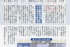 20151003週刊ダイヤモンド06