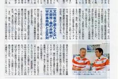 20151003週刊ダイヤモンド08
