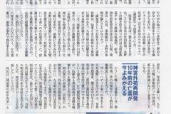 20151003週刊ダイヤモンド10