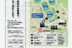20151003週刊ダイヤモンド11