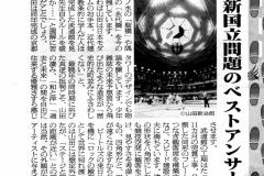 20160101日刊ゲンダイ01
