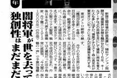 20160101日刊ゲンダイ02