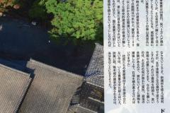 20160428週刊新潮03