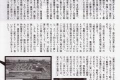 20160613週刊プレイボーイ02