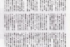 20160613週刊プレイボーイ04