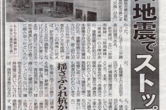 20160625日刊ゲンダイ