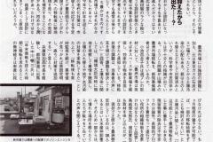 20160808週刊プレイボーイ06