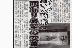 20160820日刊ゲンダイ