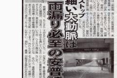 20160820日刊ゲンダイ01