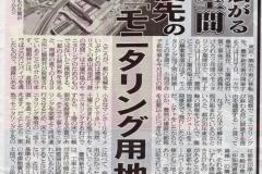 20160822日刊ゲンダイ