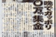 20160825日刊ゲンダイ02