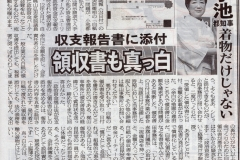 20160825日刊ゲンダイ03