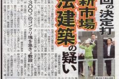 20160825日刊ゲンダイ04