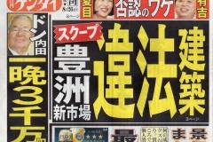 20160826日刊ゲンダイ01