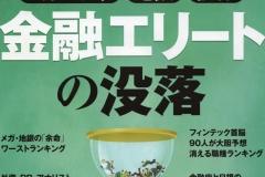 20160903週刊ダイヤモンド01